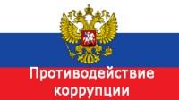 p1_korrypsiya