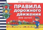 Кроссворд по правилам дорожного движения для детей 5-7 лет
