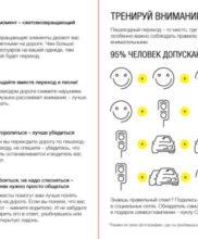 broshure_peshehod_inside