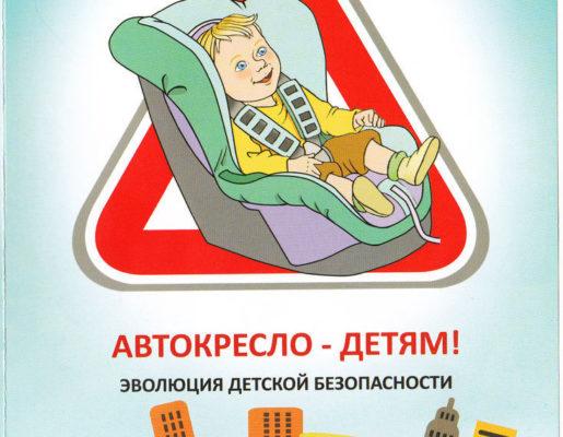 Информация для родителей о правилах перевозки несовершеннолетних в возрасте до 12 лет в салонах автомобилей