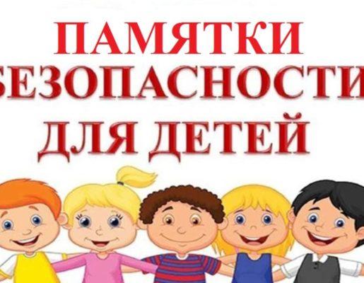 Информация для родителей. Памятки по безопасности