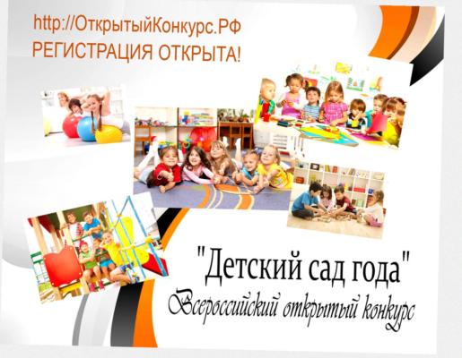 """Детский сад """"Малыш""""- Победитель Всероссийского открытого смотра-конкурса """"Детский сад года 2020"""""""
