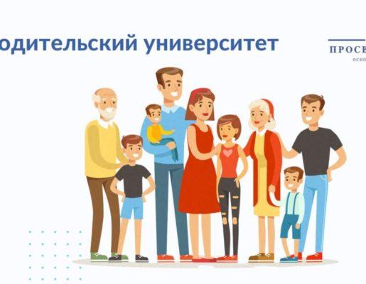 """Информация для родителей """"О реализации проекта """"Родительские университеты"""""""