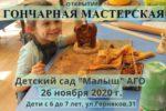 """Открытие гончарной мастерской в Детском саду """"Малыш"""""""
