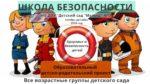 """Образовательный детско-родительский проект """"Школа безопасности"""" в детском саду """"Малыш"""""""