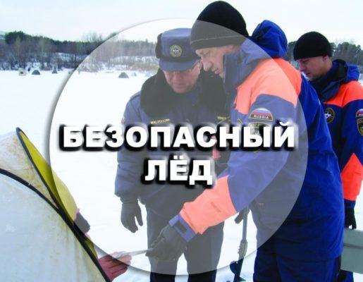 Информация по безопасности на тонком льду
