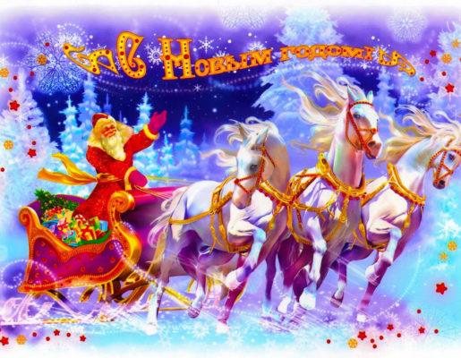 """Поздравление """"С Новым годом!"""""""