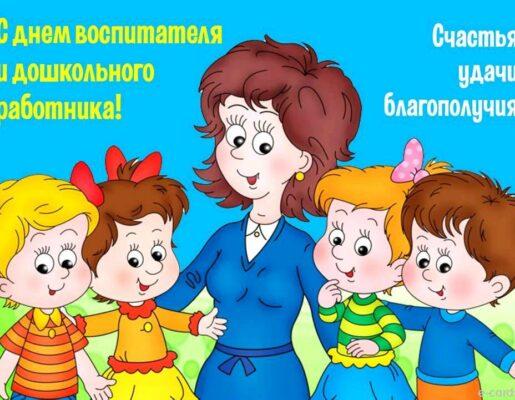 """""""Поздравляем с Днём дошкольного работника"""" (ул. Горняков, 31)"""